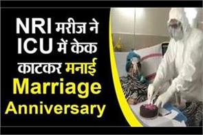 nri patient celebrates anniversary in icu