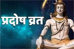bhaum pradosh mantra