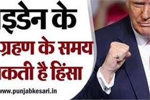 international news punjab kesari america donald trump joe biden