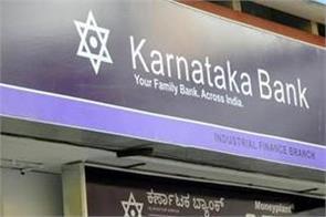 karnataka bank s third quarter net profit of rs 135 67 crore