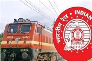 10th pass for youngsters in railway job opportunity