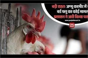 no bird flu cases in jammu kashmir
