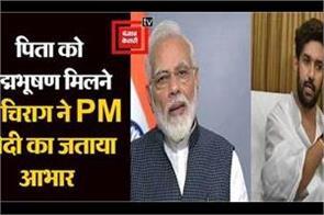 chirag expresses gratitude to pm modi on ram vilas receiving padma bhushan