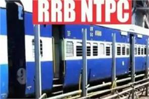 rrb ntpc phase 2 exam schedule released