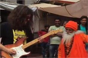 sadhu maharaj performed a tremendous dance on rock music