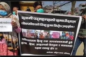 nepal protests against desecration of hindu shrines in pakistan