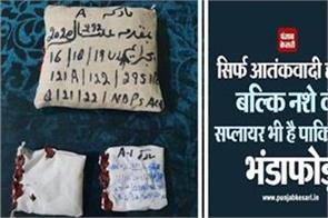 drug recovered from mendhar jammu