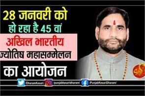 45th akhil bhaarateey jyotish mahaasammelan