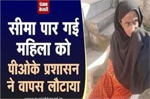 poonch woman handed over by pok authorities