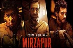 after tandav case against the makers of the web series  mirzapur