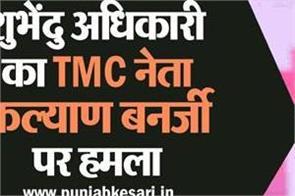 westbengalelection national news punjab kesari tmc bjp shubhendu adhikari