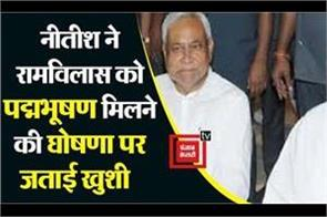 nitish expressed happiness over announcement of ram vilas getting padma bhushan