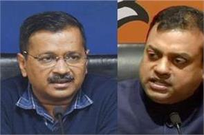bjp shared the target on kejriwal by sharing the video