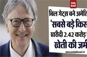 bill gates became america s biggest farmer bought 2 42 crore