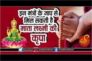mata lakshmi mantra