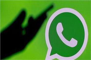 withdraw new privacy policy for indians goi wrote letter to ceo of whatsapp