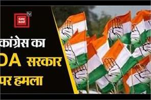 nda handed people criminals to save chair congress