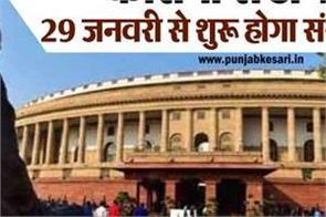 national news punjab kesari budget session ccpa corona virus