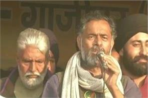 yogendra yadav said farmers will not withdraw from the movement