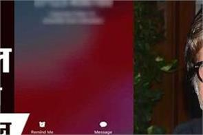 national news punjab kesari corona virus mobile amitabh bachchan caller tune