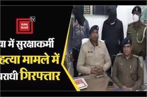 police arrest 3 criminals in gaya murder case