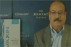 bharat biotech chairman said  don t accuse us of being inexperienced