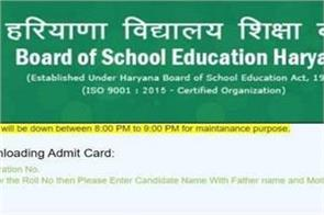 admit card released for 10th 12th examination