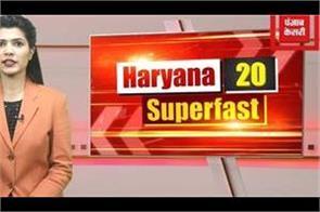 haryana bulletin 6 january