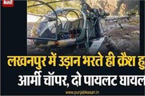 army chopper crash in lakhanpur kathua