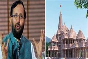 people of all religions are supporting ram temple construction javadekar