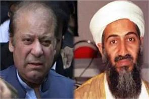 nawaz sharif used to get financial help from osama bin laden to bring down govt