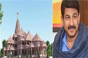 delhi bjp launches donations campaign for construction of ram temple in ayodhya