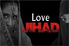 love jihad hope rekindled by courts  decision