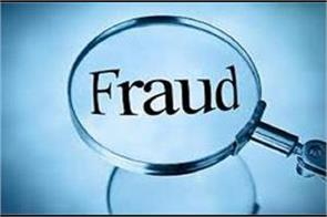 fraud in name of getting a job case registered
