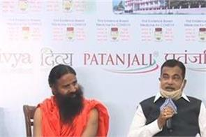 patanjali launches new corona medicine