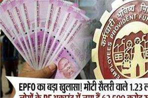 1 23 lakh people with fat salary deposited in pf account of rs 62 500 crore