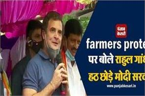 rahul gandhi says on farmers protest modi govt leaves stubborn