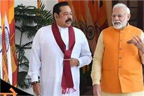international news punjab kesari sri lanka narendra modi