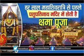 kshama puja pashupatinath mandir in kathmandu before mahashivratri