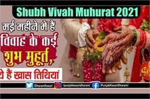 shubh vivah muhurat 2021