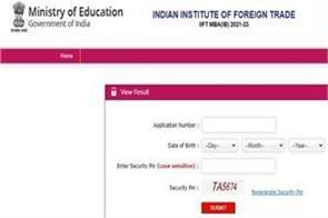 nta released iift mba exam result