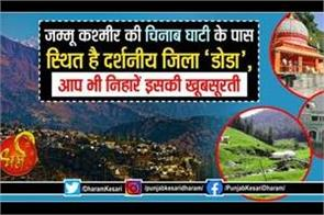 jammu and kashmir district doda