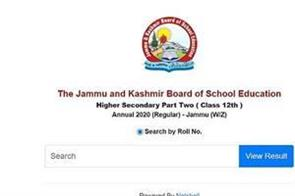 jkbose 12th result 2020 12th class result released