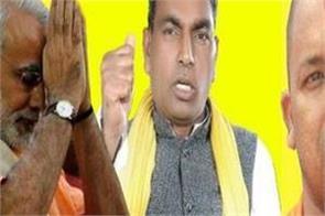 omprakash rajbhar said pm modi is a number one liar   cm yogi number 2