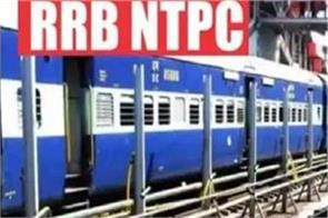 rrb ntpc phase 4 recruitment exam schedule released