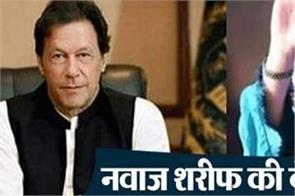 international news punjab kesari pdm nawaz sharif maryam nawaz imran khan