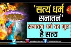 satya dharma sanatanam is the basic truth of sanatan dharma