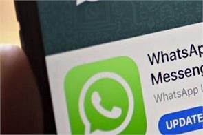 delhi high court whatsapp new policy