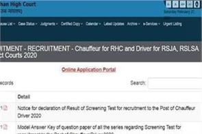 rajasthan high court releases driver recruitment exam results