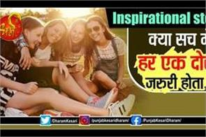 inspirational story in hindi